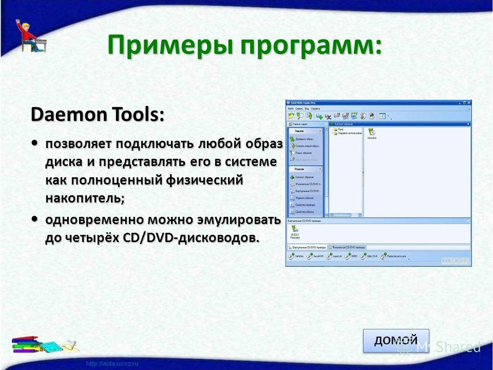 Daemon Tools: позволяет подключать любой образ диска и представлять его в системе как полноценный физический накопитель; позволяет подключать любой образ диска и представлять его в системе как полноценный физический накопитель; одновременно можно эму