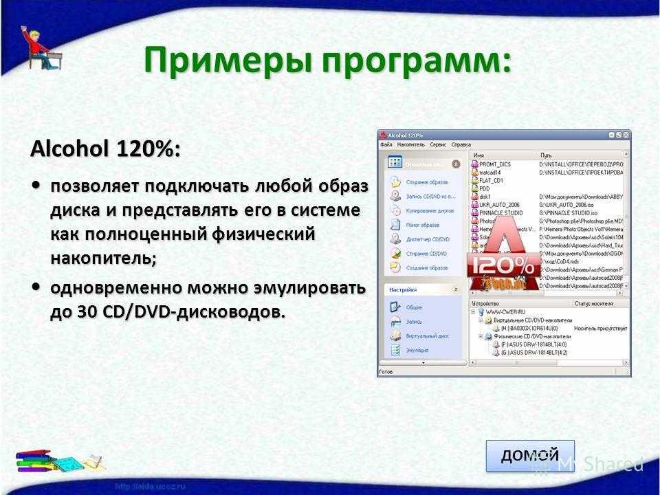 Alcohol 120%: позволяет подключать любой образ диска и представлять его в системе как полноценный физический накопитель; позволяет подключать любой образ диска и представлять его в системе как полноценный физический накопитель; одновременно можно эму