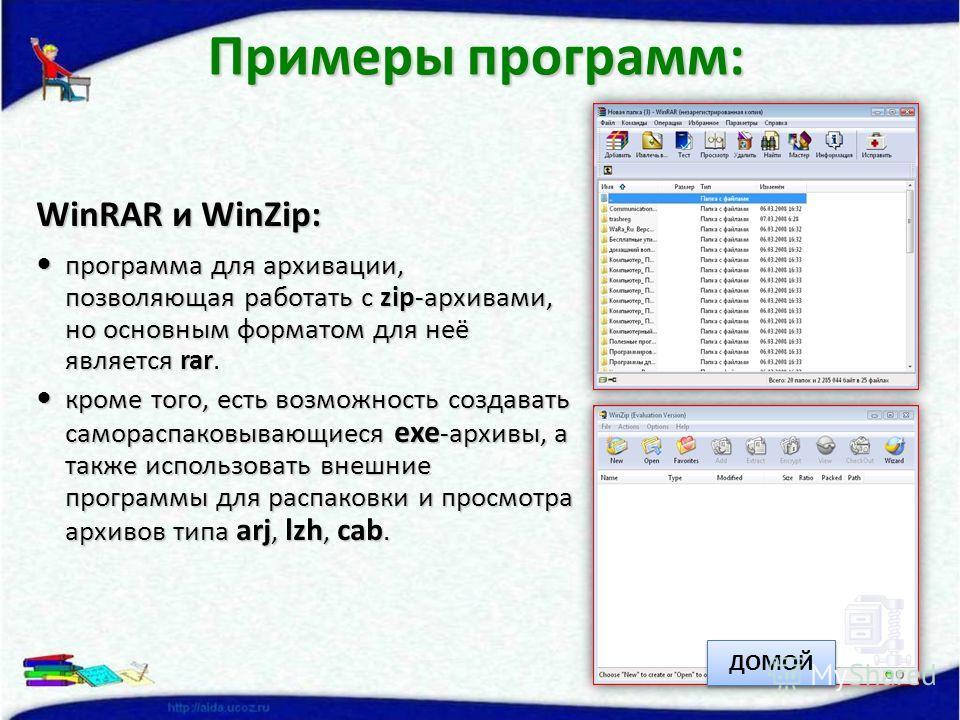 WinRAR и WinZip: программа для архивации, позволяющая работать с zip-архивами, но основным форматом для неё является rar программа для архивации, позволяющая работать с zip-архивами, но основным форматом для неё является rar. кроме того, есть возможн