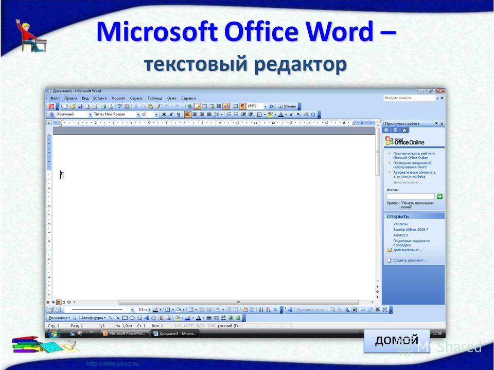 Microsoft Office Word – текстовый редактор ДОМОЙ