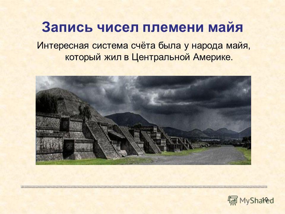 Запись чисел племени майя Интересная система счёта была у народа майя, который жил в Центральной Америке. 10