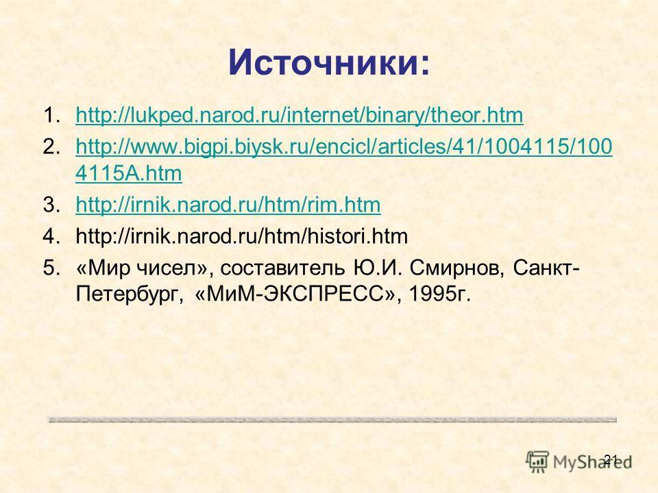 Источники: 1.http://lukped.narod.ru/internet/binary/theor.htmhttp://lukped.narod.ru/internet/binary/theor.htm 2.http://www.bigpi.biysk.ru/encicl/articles/41/1004115/100 4115A.htmhttp://www.bigpi.biysk.ru/encicl/articles/41/1004115/100 4115A.htm 3.htt