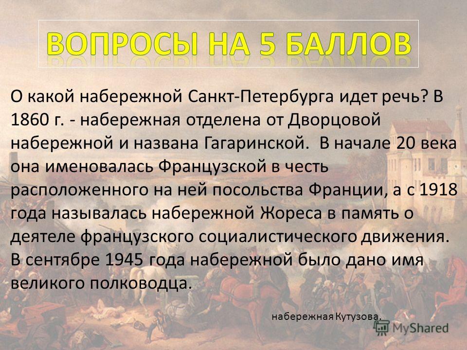 О какой набережной Санкт-Петербурга идет речь? В 1860 г. - набережная отделена от Дворцовой набережной и названа Гагаринской. В начале 20 века она именовалась Французской в честь расположенного на ней посольства Франции, а с 1918 года называлась набе
