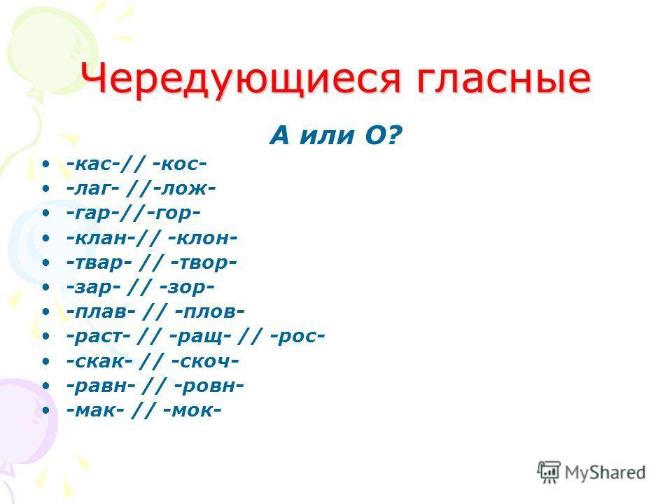 Чередующиеся гласные А или О? -кас-// -кос- -лаг- //-лож- -гар-//-гор- -клан-// -клон- -твар- // -твор- -зар- // -зор- -плав- // -плов- -раст- // -ращ- // -рос- -скак- // -скоч- -равн- // -ровн- -мак- // -мок-