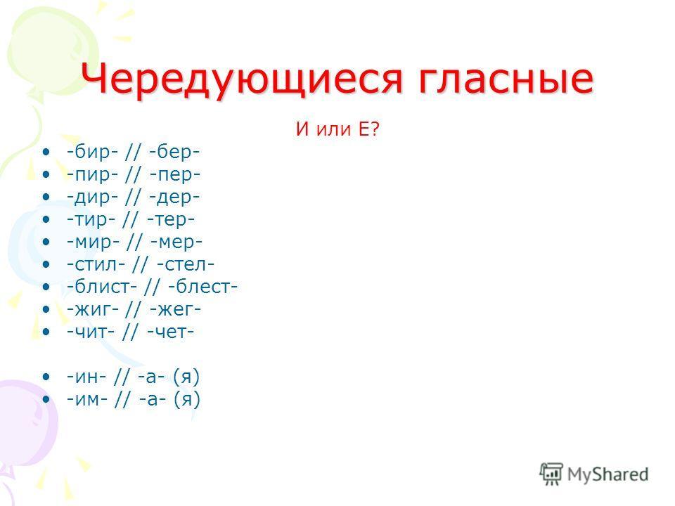 Чередующиеся гласные И или Е? -бир- // -бер- -пир- // -пер- -дир- // -дер- -тир- // -тер- -мир- // -мер- -стил- // -стел- -блист- // -блест- -жиг- // -жег- -чит- // -чет- -ин- // -а- (я) -им- // -а- (я)