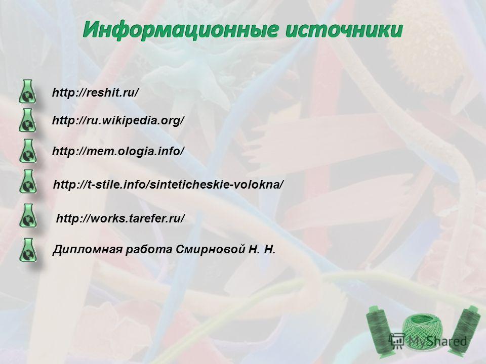 Презентация на тему Синтетические волокна Первое полимерное  26 Дипломная работа