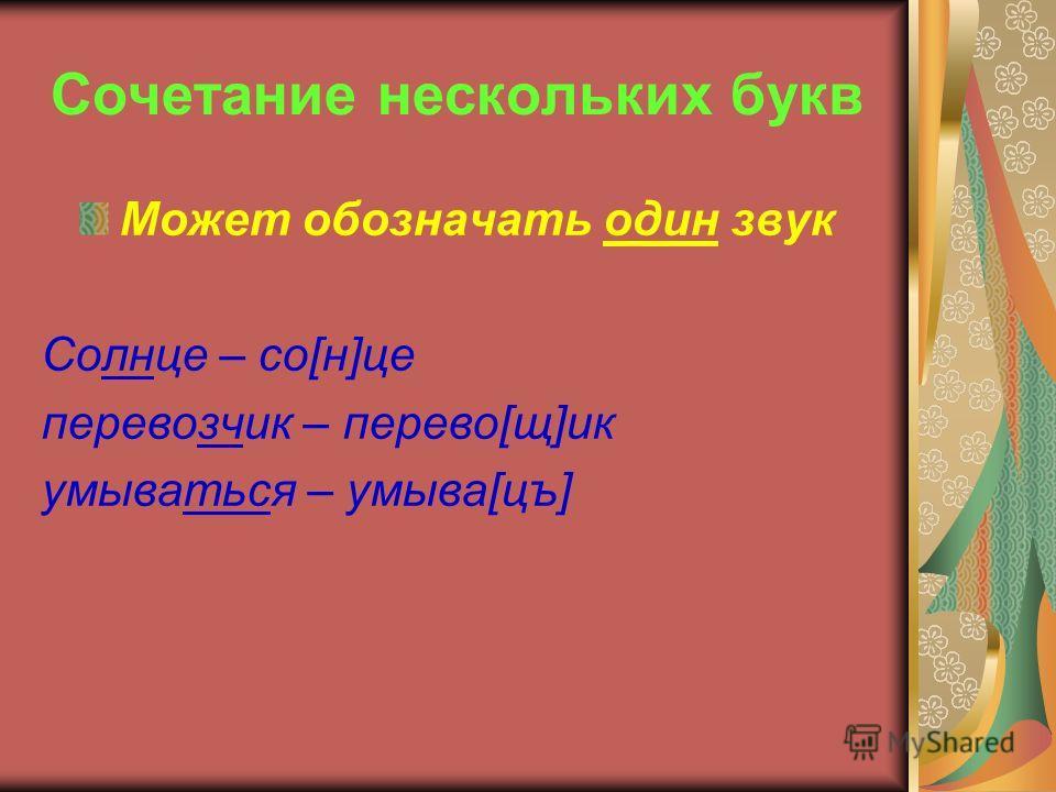 Сочетание нескольких букв Может обозначать один звук Солнце – со[н]це перевозчик – перево[щ]ик умываться – умыва[цъ]