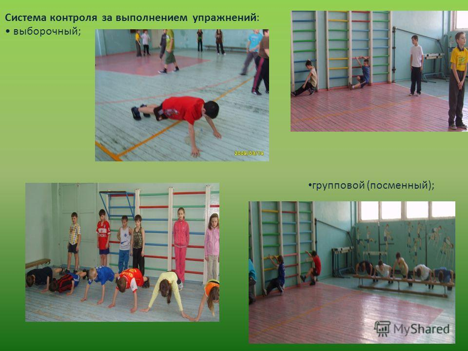 Система контроля за выполнением упражнений: выборочный; групповой (посменный);