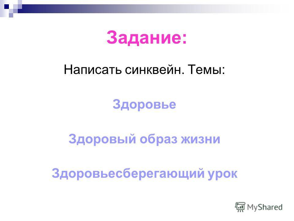 Задание: Написать синквейн. Темы: Здоровье Здоровый образ жизни Здоровьесберегающий урок