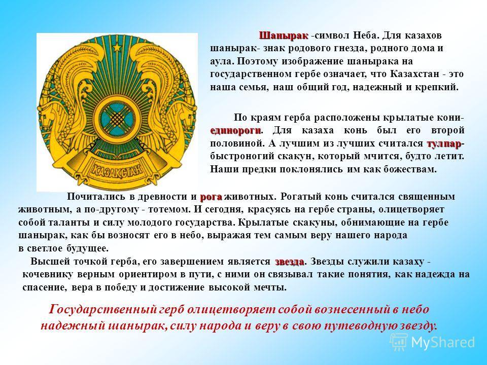 Шанырак Шанырак -символ Неба. Для казахов шанырак- знак родового гнезда, родного дома и аула. Поэтому изображение шанырака на государственном гербе означает, что Казахстан - это наша семья, наш общий год, надежный и крепкий. единороги тулпар- По края