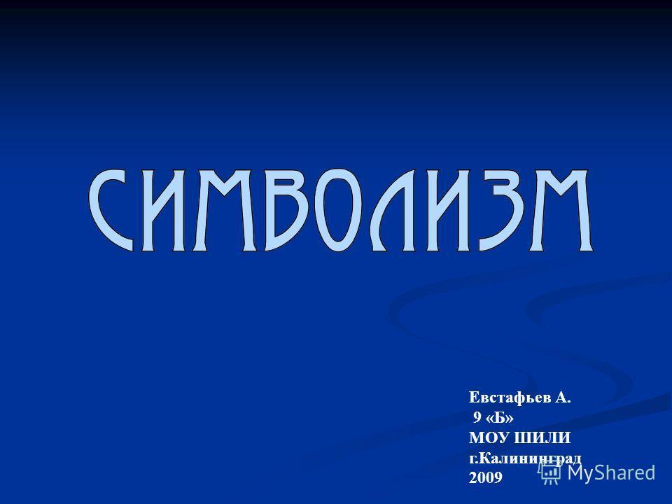 Евстафьев А. 9 «Б» МОУ ШИЛИ г.Калининград 2009
