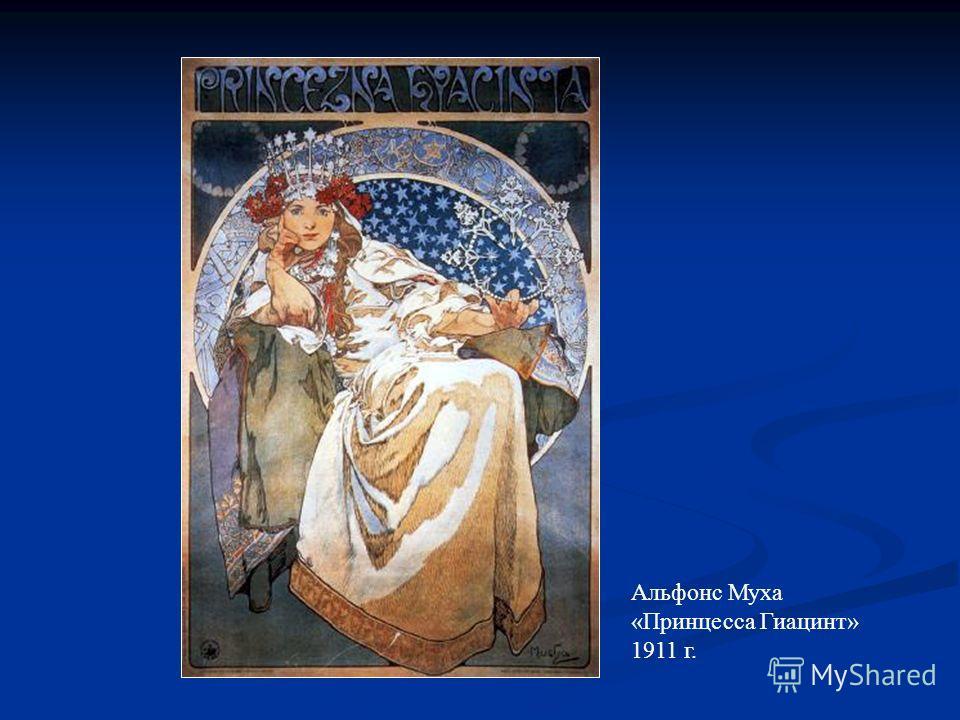Альфонс Муха «Принцесса Гиацинт» 1911 г.