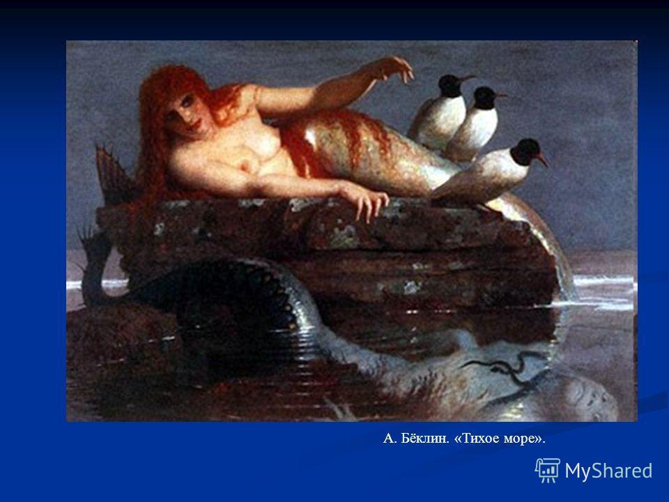А. Бёклин. «Тихое море».