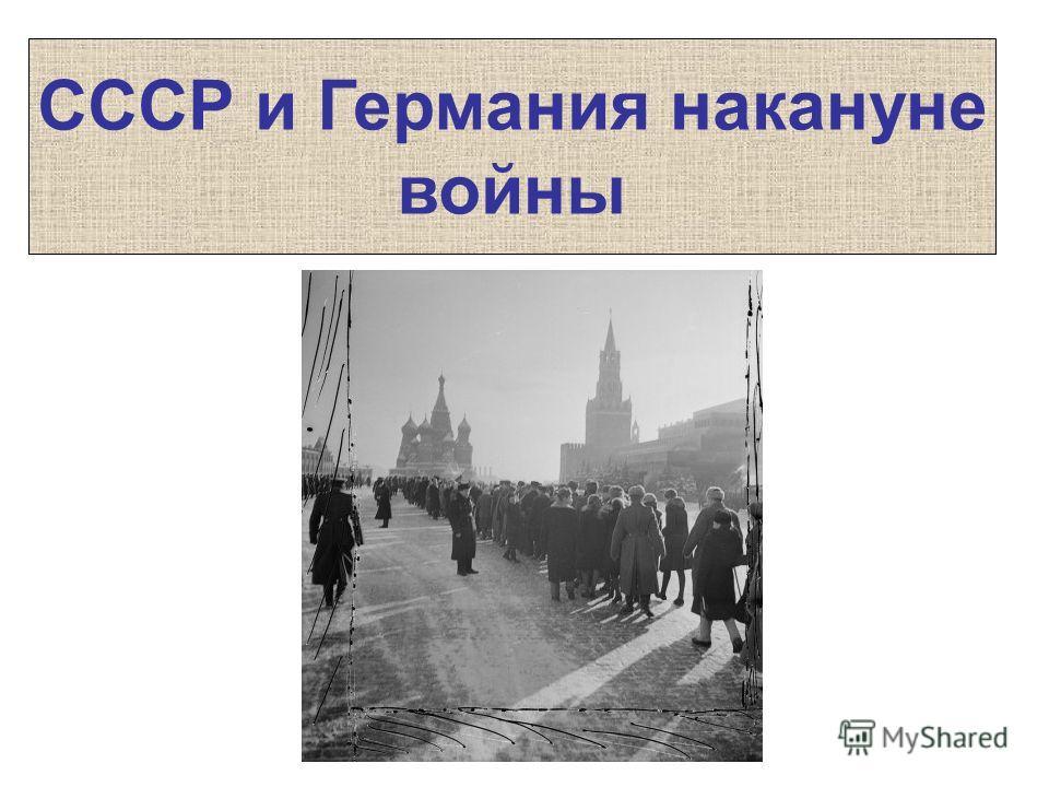 СССР и Германия накануне войны