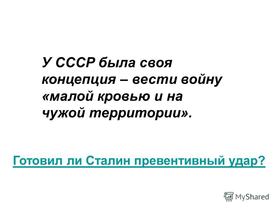 У СССР была своя концепция – вести войну «малой кровью и на чужой территории». Готовил ли Сталин превентивный удар?
