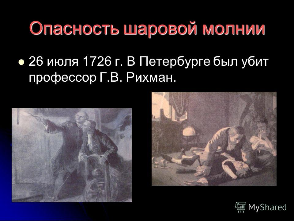 Опасность шаровой молнии 26 июля 1726 г. В Петербурге был убит профессор Г.В. Рихман.