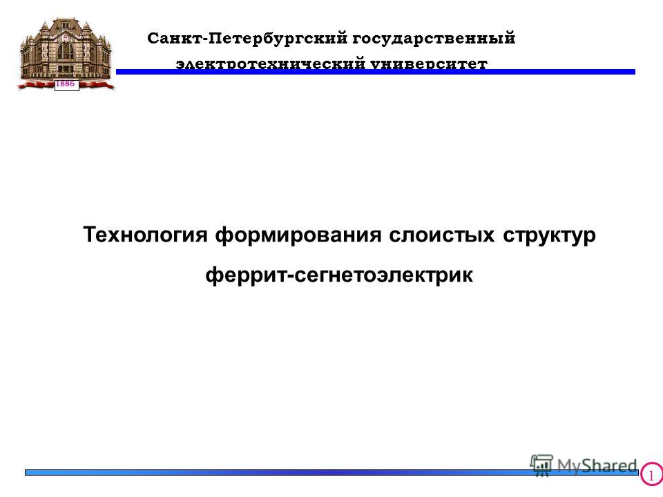 Санкт-Петербургский государственный электротехнический университет 1 1886 Технология формирования слоистых структур феррит-сегнетоэлектрик