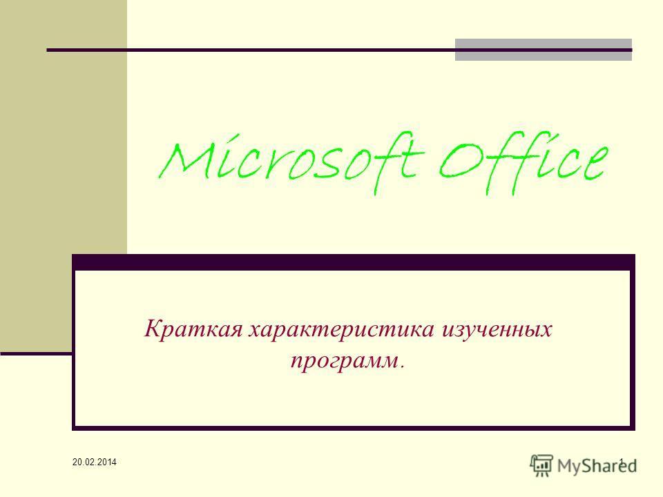 20.02.2014 1 Microsoft Office Краткая х арактеристика и зученных программ.