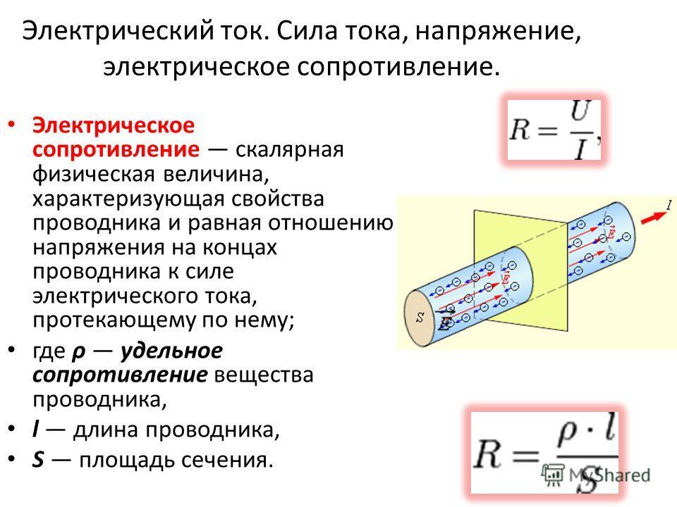 Электрический ток. Сила тока, напряжение, электрическое сопротивление. Электрическое сопротивление скалярная физическая величина, характеризующая свойства проводника и равная отношению напряжения на концах проводника к силе электрического тока, проте