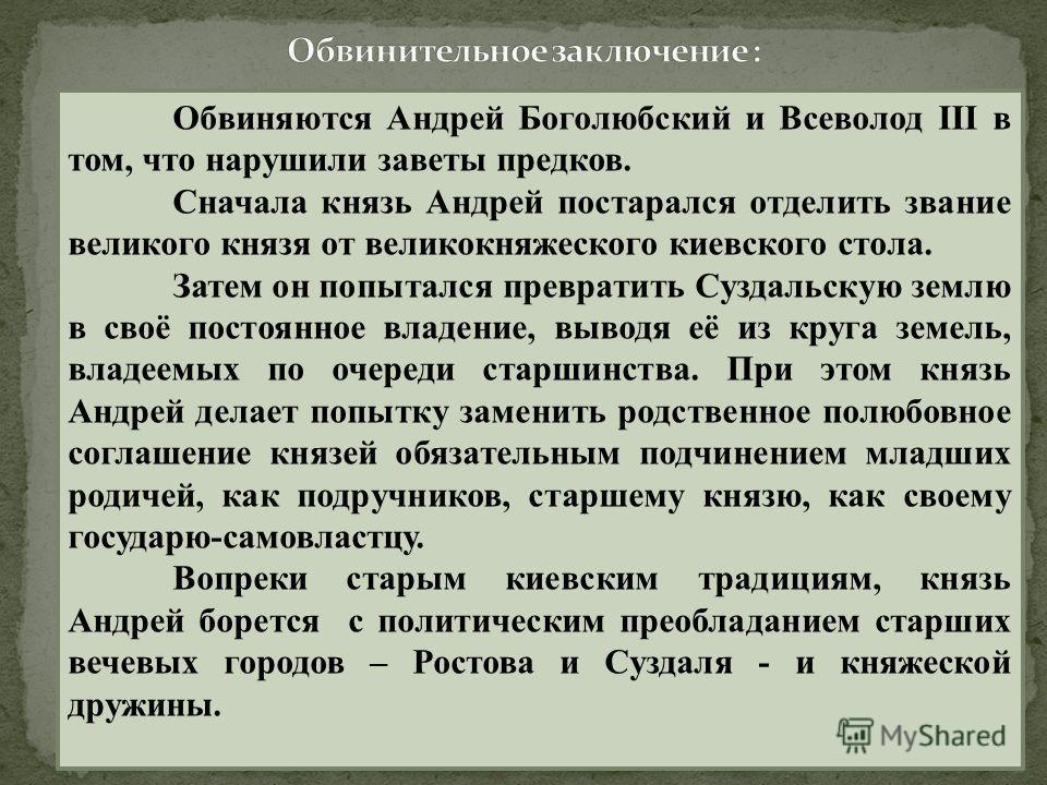Обвиняются Андрей Боголюбский и Всеволод III в том, что нарушили заветы предков. Сначала князь Андрей постарался отделить звание великого князя от великокняжеского киевского стола. Затем он попытался превратить Суздальскую землю в своё постоянное вла