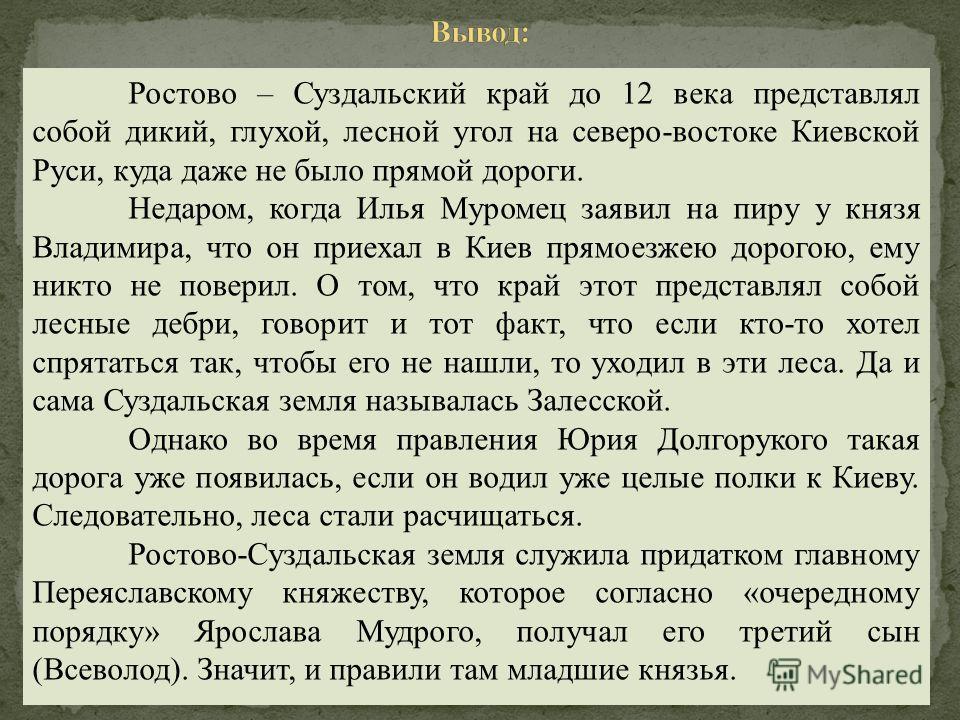 Ростово – Суздальский край до 12 века представлял собой дикий, глухой, лесной угол на северо-востоке Киевской Руси, куда даже не было прямой дороги. Недаром, когда Илья Муромец заявил на пиру у князя Владимира, что он приехал в Киев прямоезжею дорого