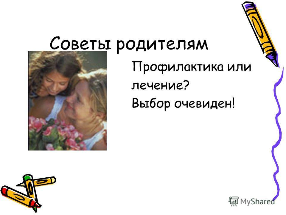Советы родителям Профилактика или лечение? Выбор очевиден!