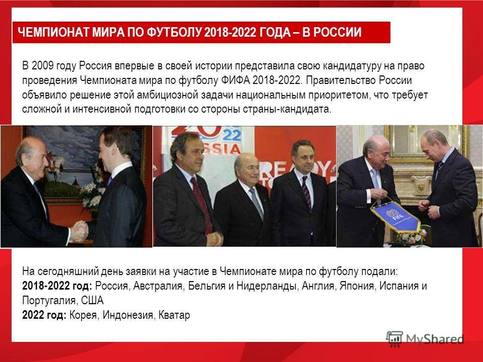 В 2009 году Россия впервые в своей истории представила свою кандидатуру на право проведения Чемпионата мира по футболу ФИФА 2018-2022. Правительство России объявило решение этой амбициозной задачи национальным приоритетом, что требует сложной и интен