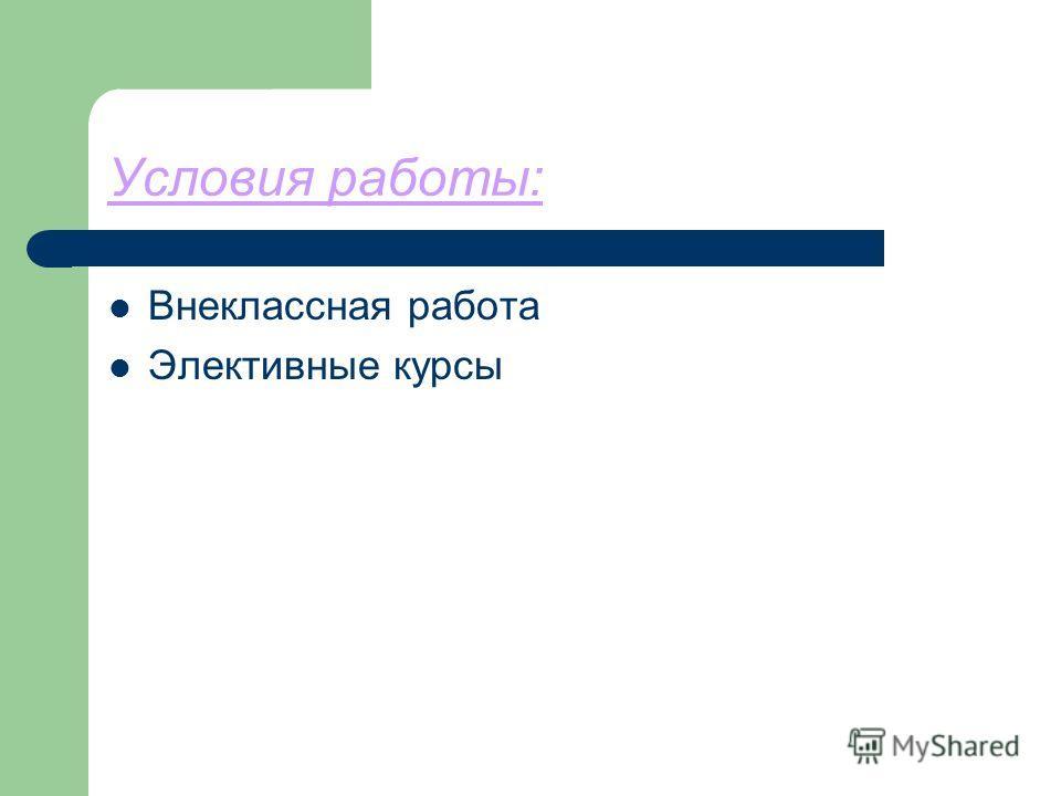 Условия работы: Внеклассная работа Элективные курсы