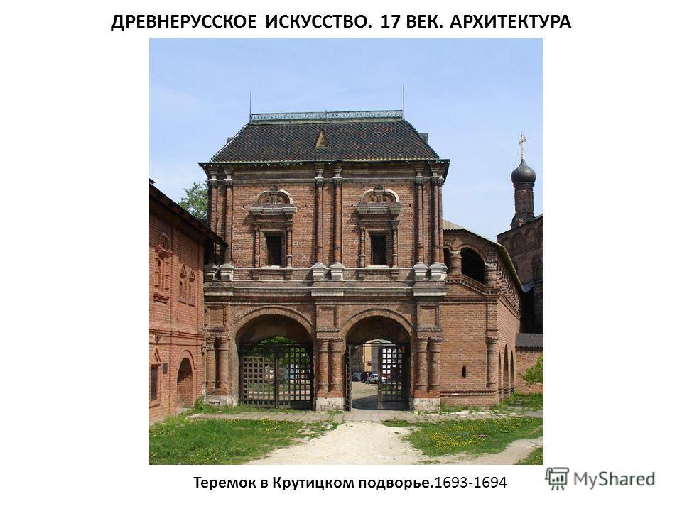 Теремок в Крутицком подворье.1693-1694