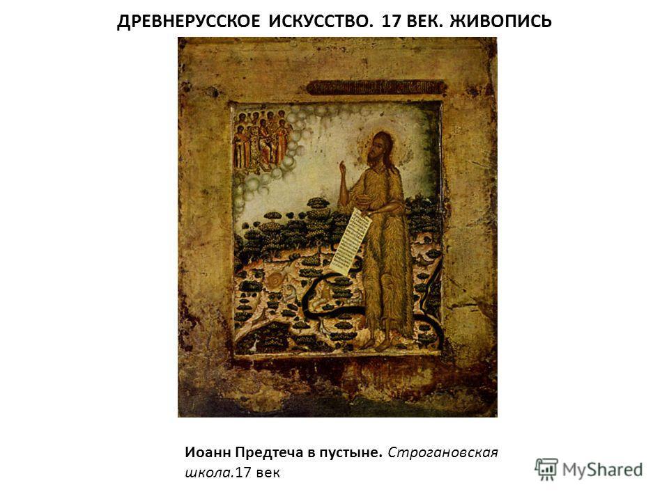 Иоанн Предтеча в пустыне. Строгановская школа.17 век