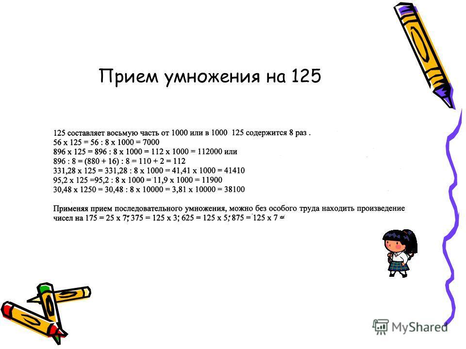 Прием умножения на 125