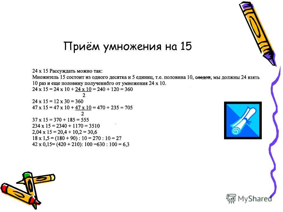 Приём умножения на 15