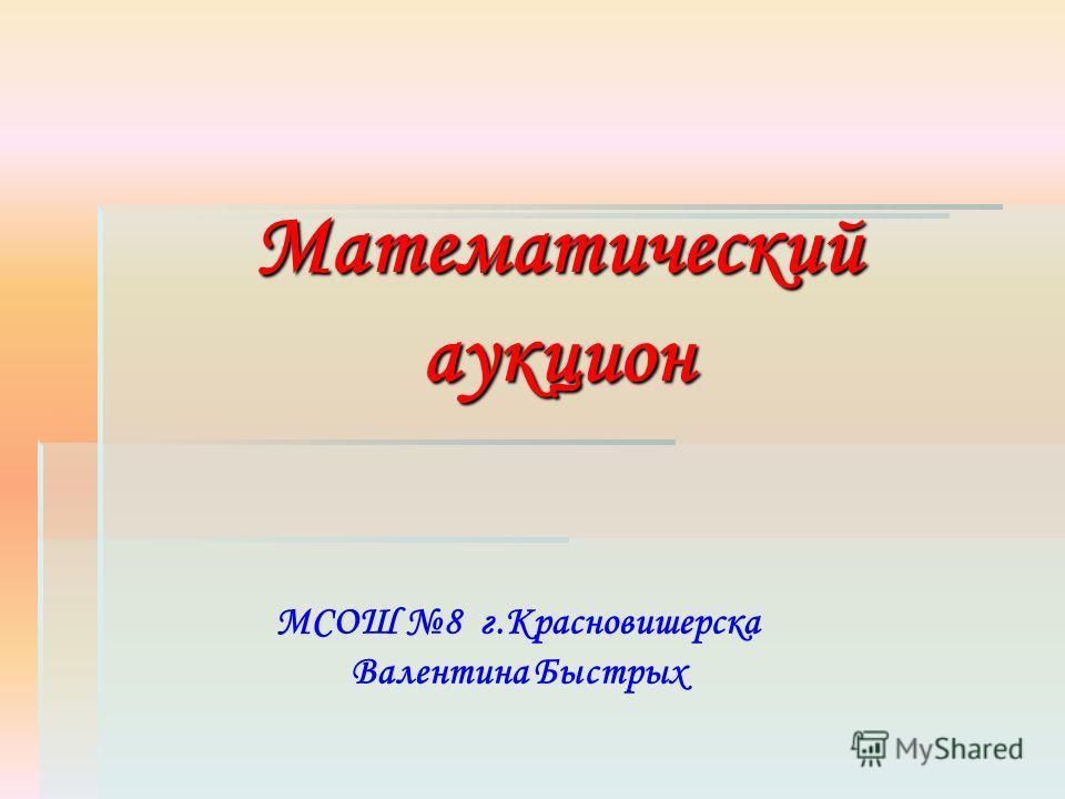 Математический аукцион МСОШ 8 г.Красновишерска Валентина Быстрых