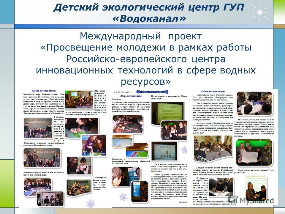 Международный проект «Просвещение молодежи в рамках работы Российско-европейского центра инновационных технологий в сфере водных ресурсов» Детский экологический центр ГУП «Водоканал»