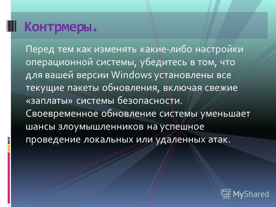 Перед тем как изменять какие-либо настройки операционной системы, убедитесь в том, что для вашей версии Windows установлены все текущие пакеты обновления, включая свежие «заплаты» системы безопасности. Своевременное обновление системы уменьшает шансы