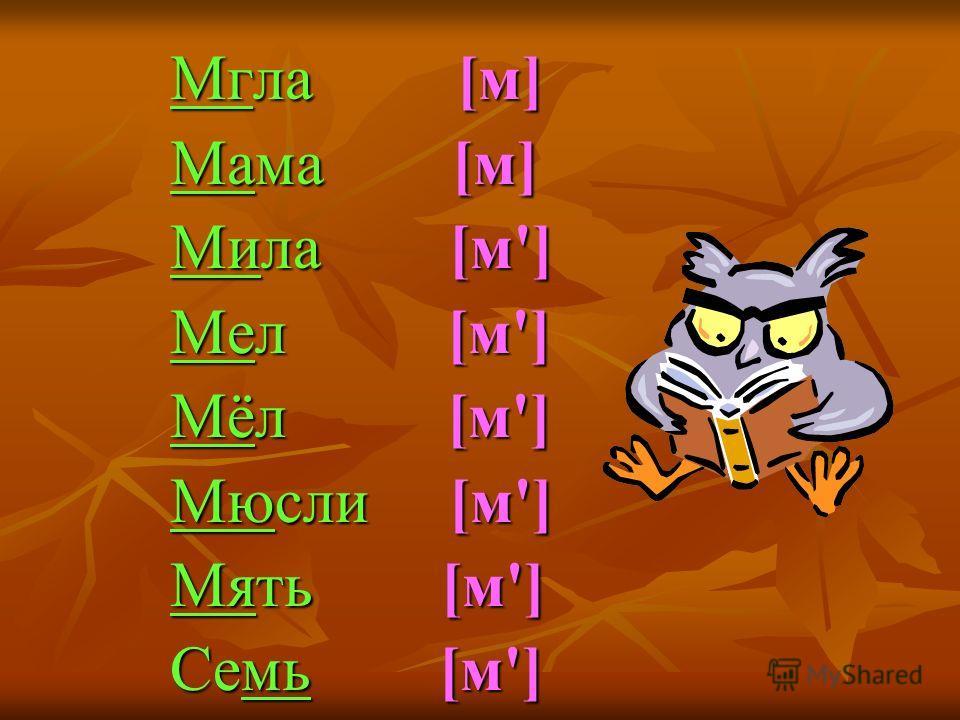 Мгла [м] Мгла [м] Мама [м] Мама [м] Мила [м'] Мила [м'] Мел [м'] Мел [м'] Мёл [м'] Мёл [м'] Мюсли [м'] Мюсли [м'] Мять [м'] Мять [м'] Семь [м'] Семь [м']