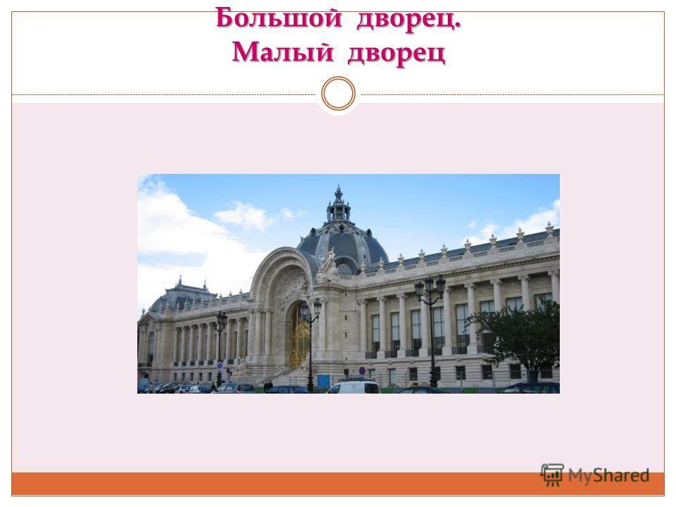 Большой дворец. Малый дворец