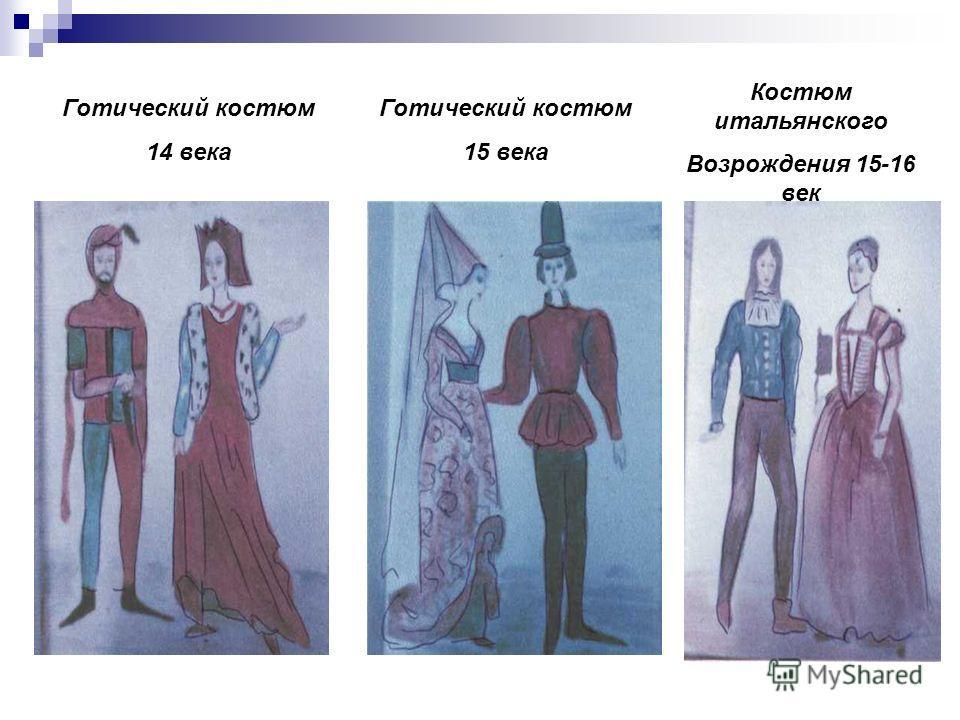 Готический костюм 14 века Готический костюм 15 века Костюм итальянского Возрождения 15-16 век