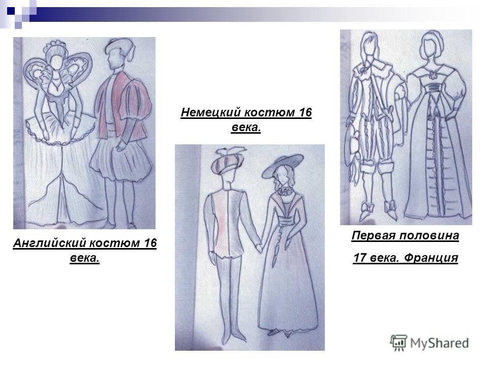 Английский костюм 16 века. Немецкий костюм 16 века. Первая половина 17 века. Франция