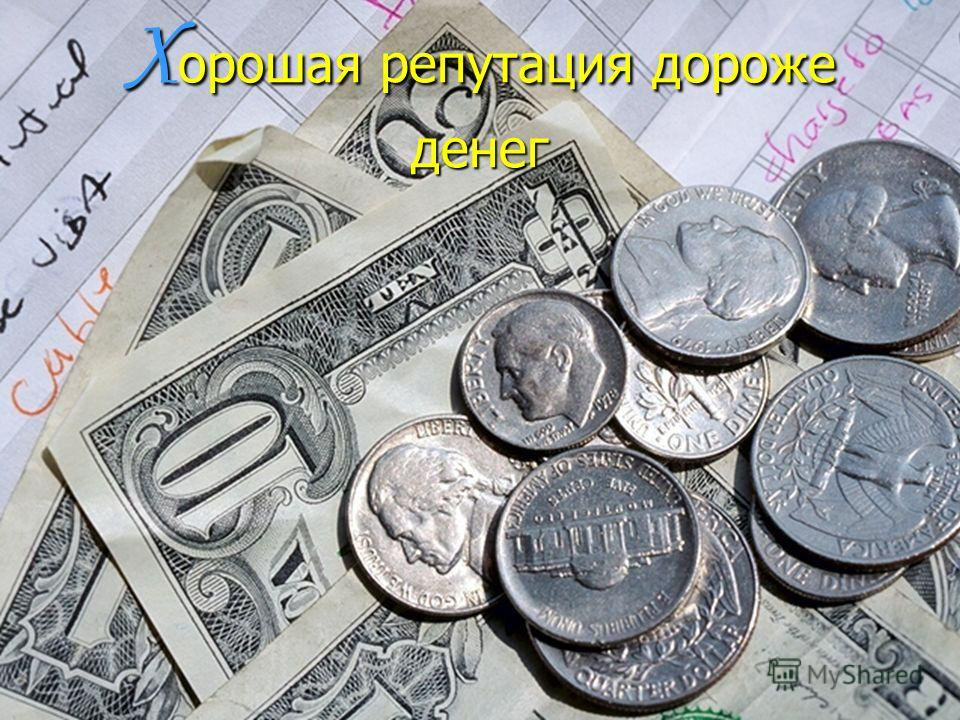 Х орошая репутация дороже денег