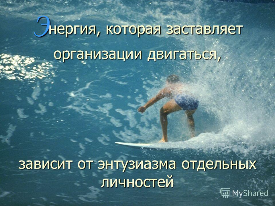 Энергия, которая заставляет организации двигаться, зависит от энтузиазма отдельных личностей