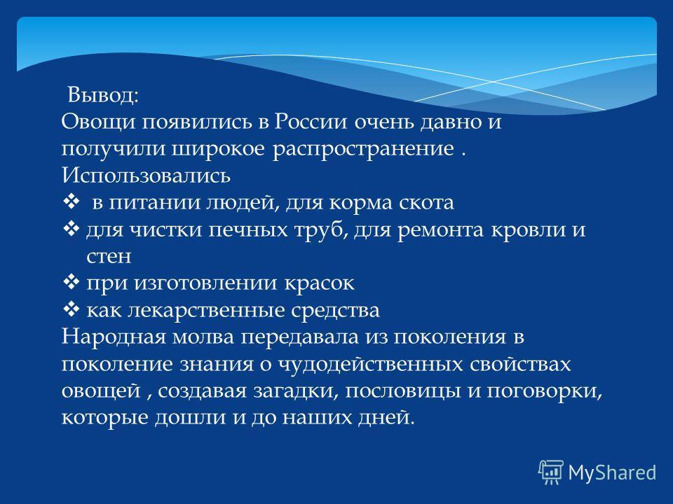 Вывод: Овощи появились в России очень давно и получили широкое распространение. Использовались в питании людей, для корма скота для чистки печных труб, для ремонта кровли и стен при изготовлении красок как лекарственные средства Народная молва переда