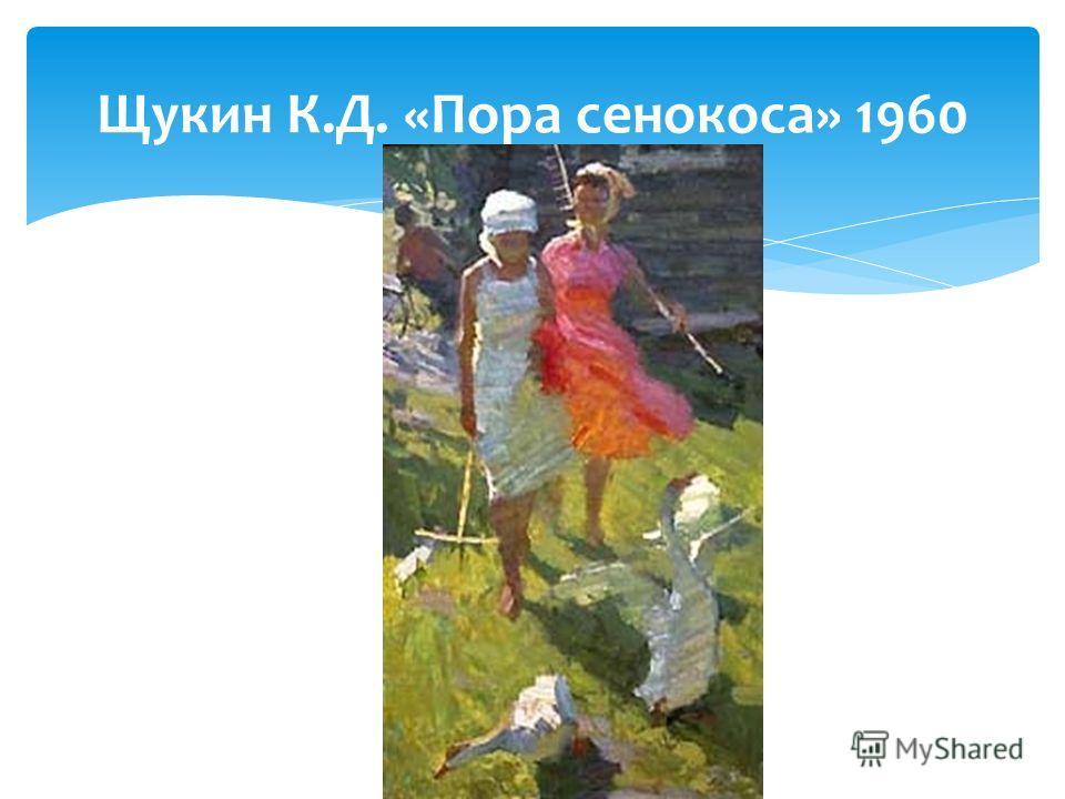 Щукин К.Д. «Пора сенокоса» 1960
