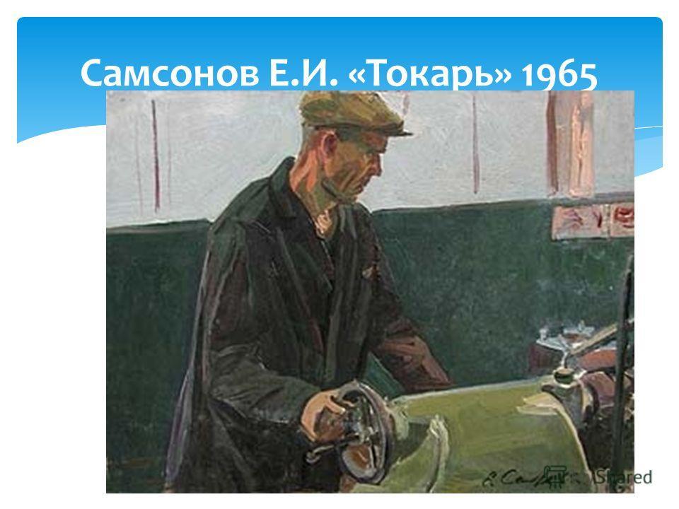 Самсонов Е.И. «Токарь» 1965