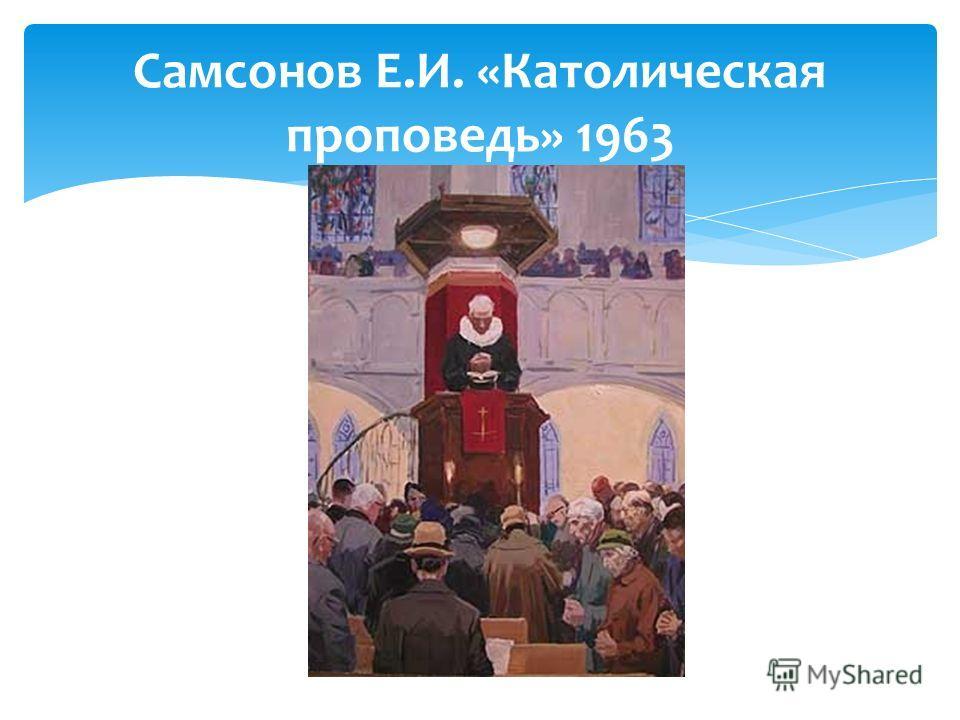 Самсонов Е.И. «Католическая проповедь» 1963