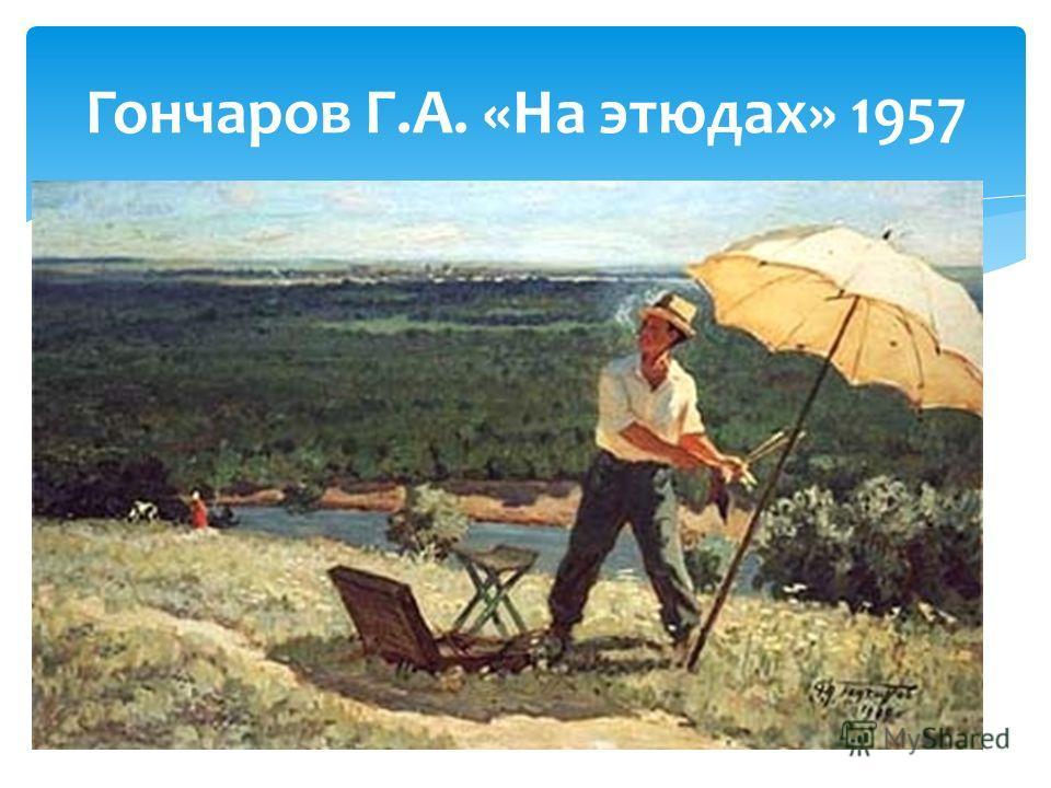 Гончаров Г.А. «На этюдах» 1957