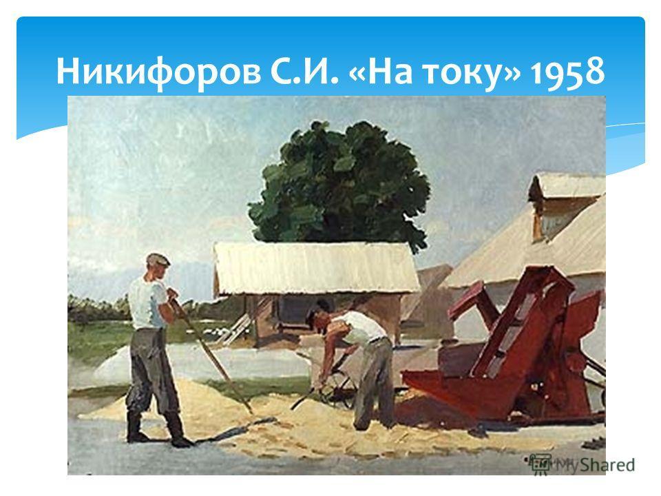 Никифоров С.И. «На току» 1958
