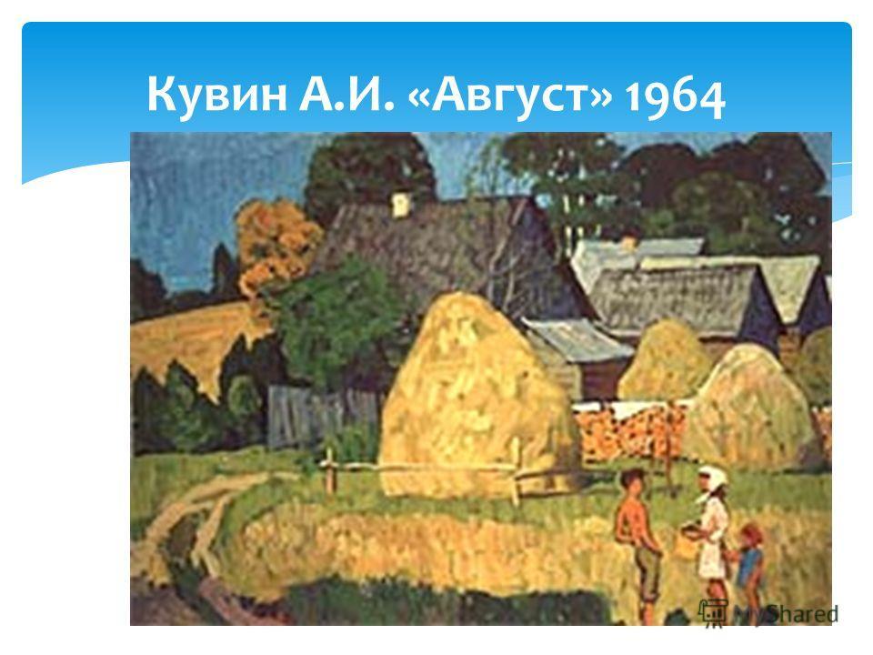 Кувин А.И. «Август» 1964