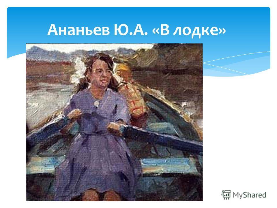 Ананьев Ю.А. «В лодке»