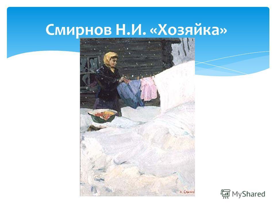 Смирнов Н.И. «Хозяйка»